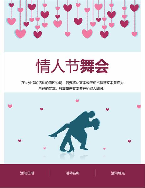 情人节传单