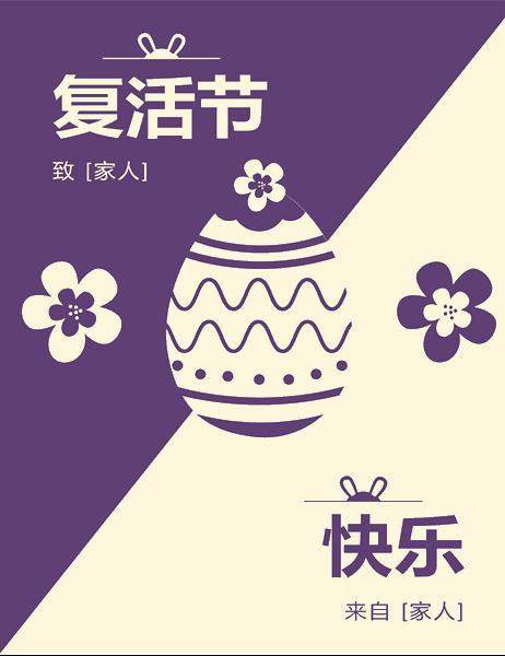 紫色复活节卡片