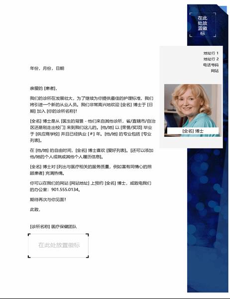 医疗保健服务提供商介绍函