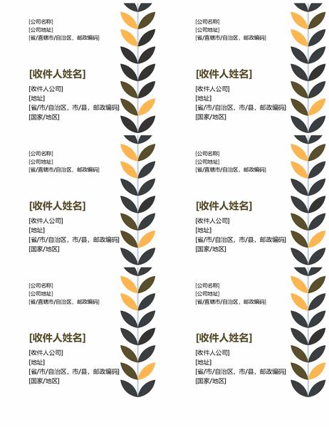 藤蔓式标签(每页 6 个)