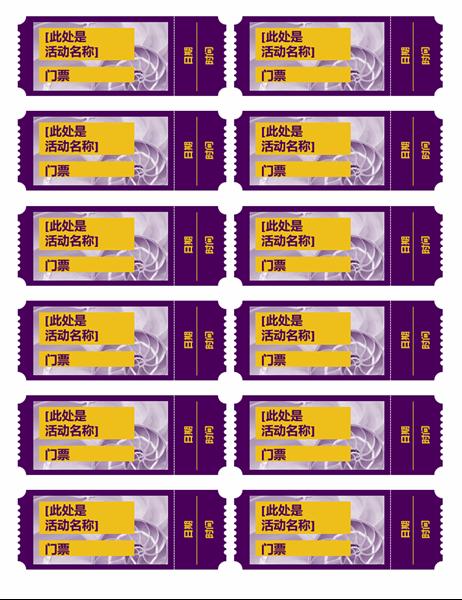 紫色活动门票