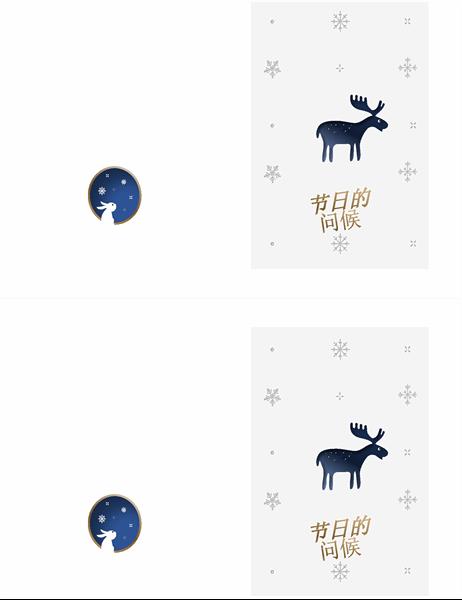 麋鹿圣诞节贺卡