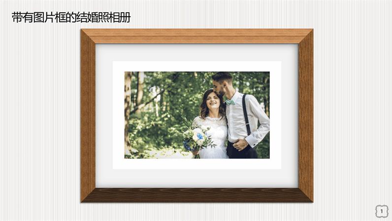 带有图片框的结婚照相册
