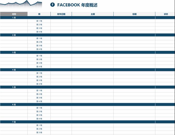 社交媒体平台编辑日历