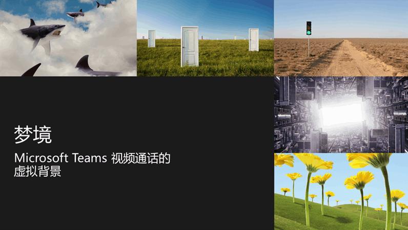 Dreamscape 虚拟 Teams 背景