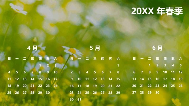 四季风光季度日历