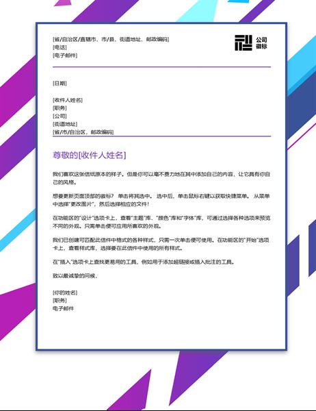 紫色图形信件