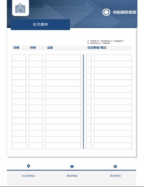 小型企业内容日历