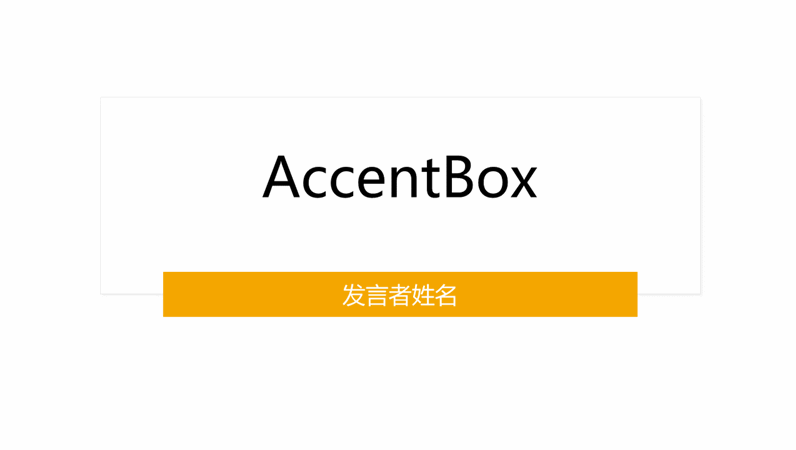 AccentBox 演示文稿