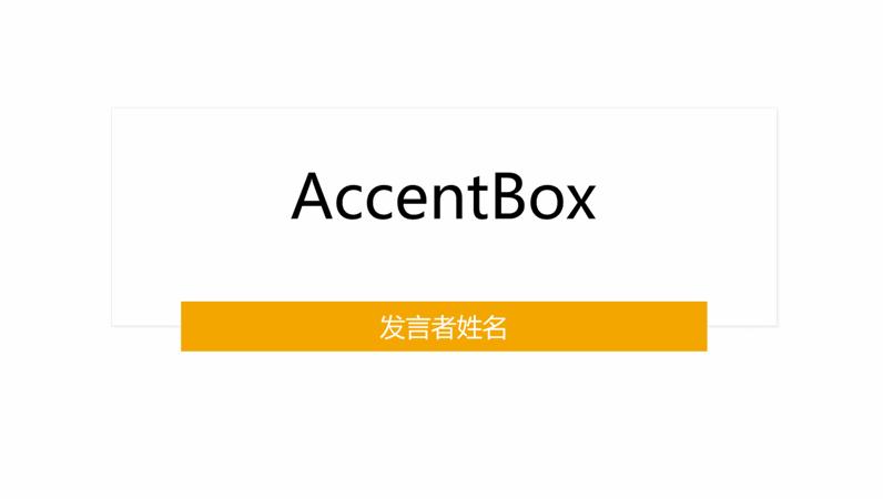 AccentBox 演示文稿