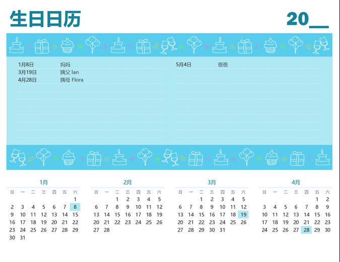 带高亮颜色的生日日历