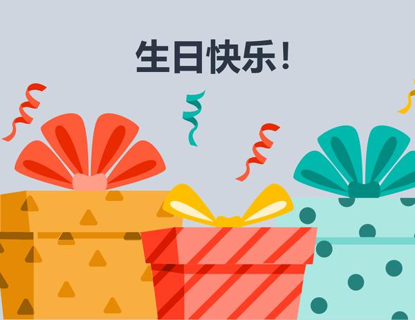 精美礼物生日贺卡