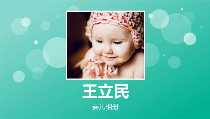 婴儿周岁相簿
