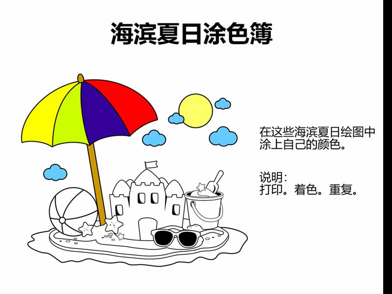 夏日海滨涂色簿