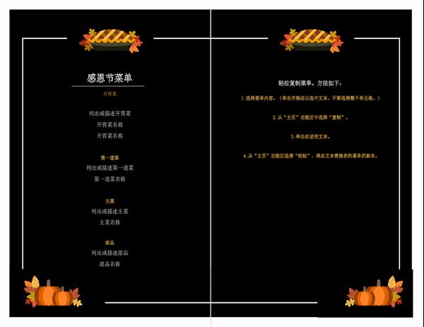 传统感恩节菜单