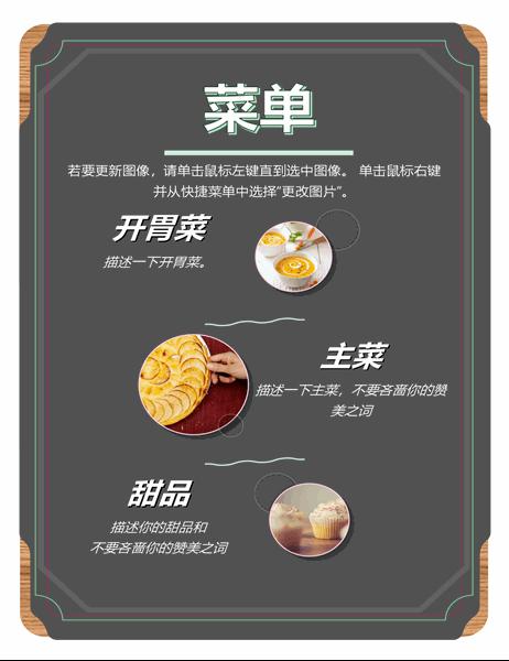 基本图片菜单