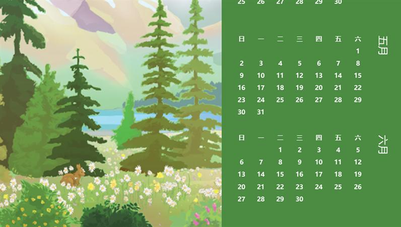 荒野季度日历