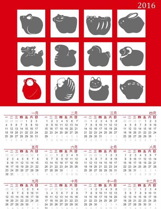 十二生肖万年历 (星期日至星期六)