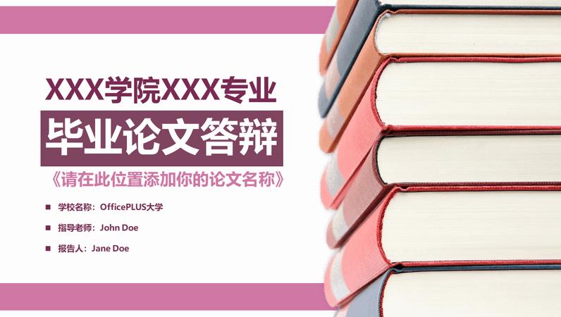 毕业答辩-多彩图书-温馨玫红-PPT模板