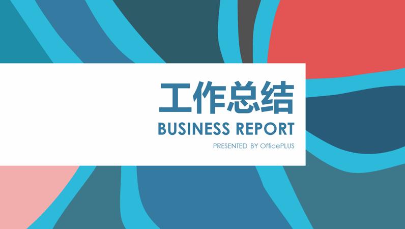 工作总结-简约商务-红蓝-PPT模板