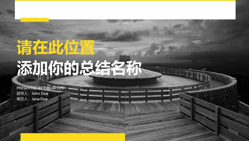 总结报告-大气时尚-稳重灰黄-PPT模板