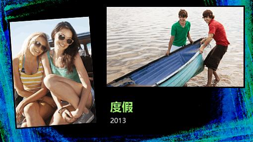 度假相册(黑板设计)