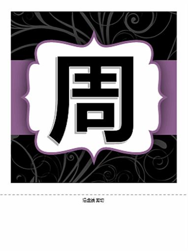 周年纪念横幅(紫色条带设计)