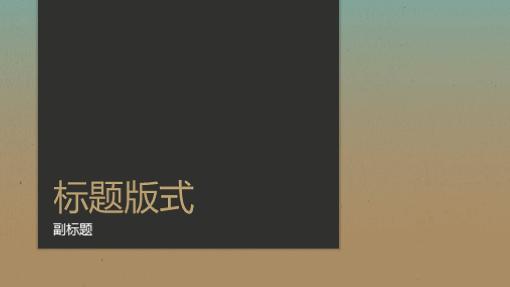 蓝色黄褐色渐变演示文稿(宽屏)