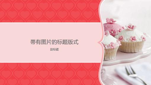 粉色心形主题相册(宽屏)