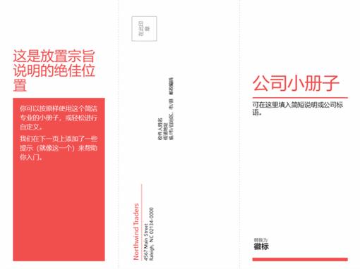 三折业务、小册子(红色、白色设计)