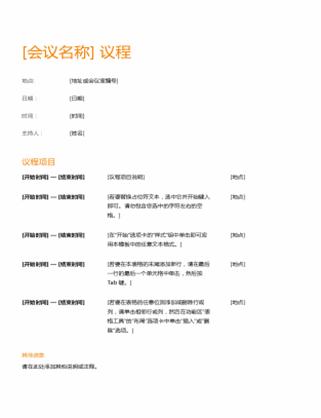 商务会议议程(橙色设计)