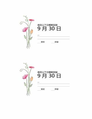 回复卡片(水彩设计)
