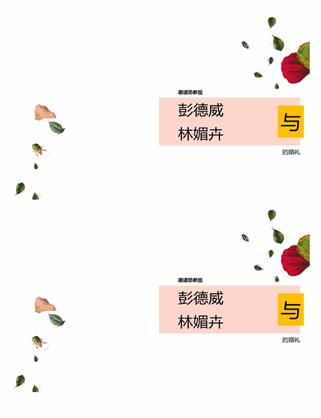 花卉婚礼请柬