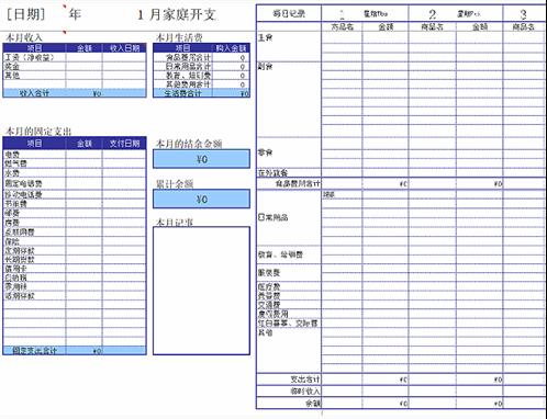 家庭收支明细账本-清晰明了-Excel图表模板