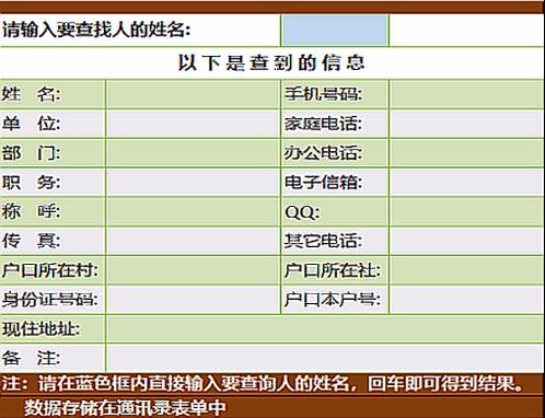 通讯录-可查询人名-简约实用-Excel图表模板