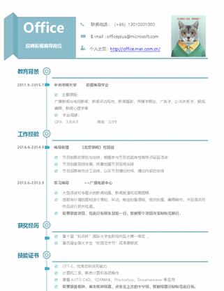 影视编导简历-应届-清新淡雅-Word简历模板