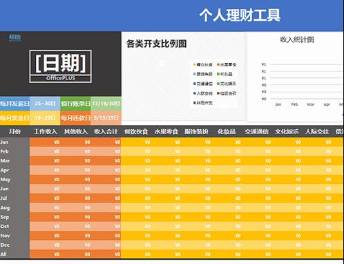 多彩个人理财模板-鲜艳明快-Excel图表模板