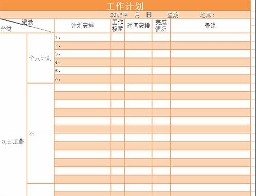 每日工作计划表-时间内容权重排序-Excel图表模板