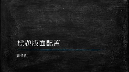 黑板簡報 (寬螢幕)