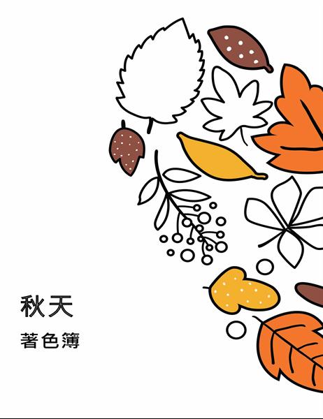 秋天著色簿