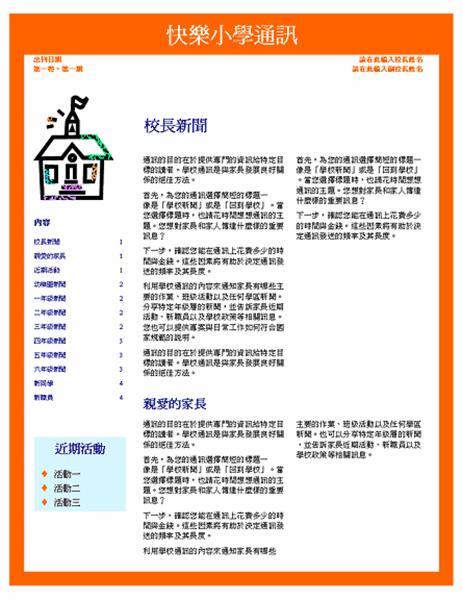 學校新聞稿 (3 欄,4 頁)
