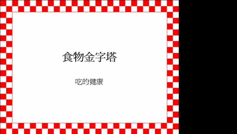 食物金字塔簡報