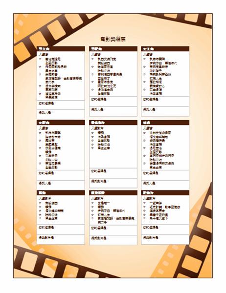 2008 年電影獎選票