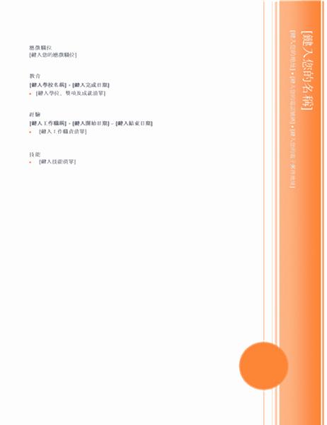 履歷表 (壁窗主題)