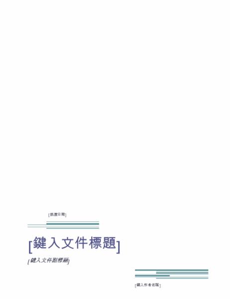 報告 (都會主題)