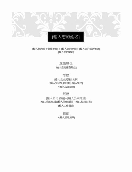 履歷表 (黑領帶設計)