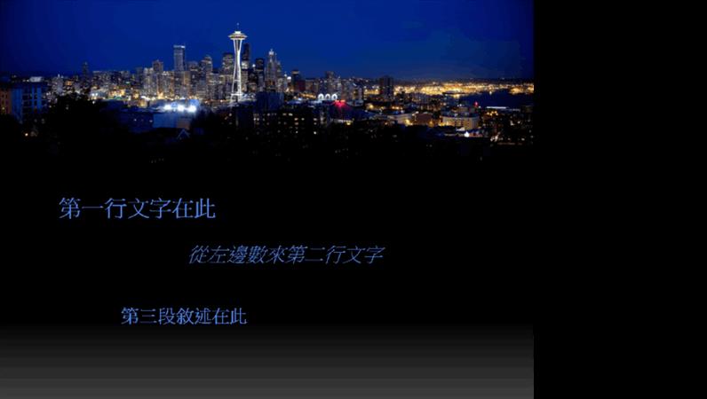 西雅圖城市景搭配移動且變化顏色的動畫標題