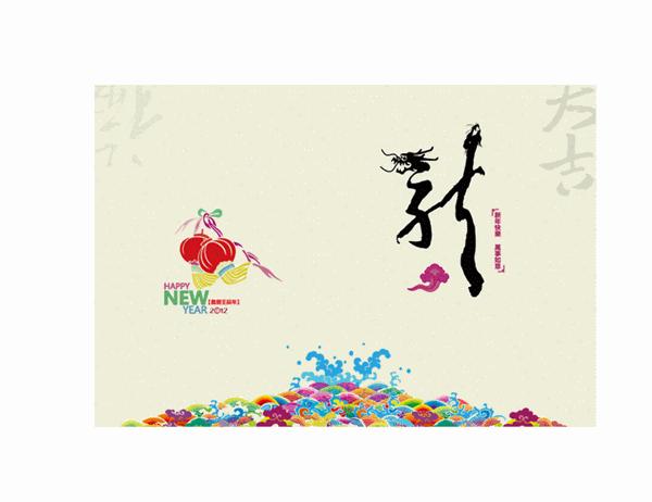 2012中式新年賀卡—龍年大吉