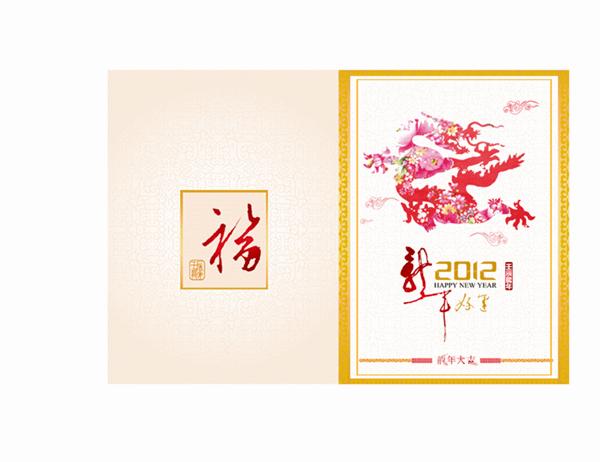 2012中式新年賀卡—龍年好運