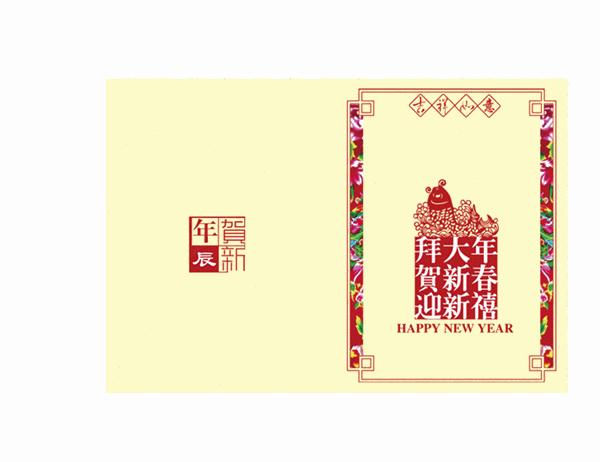 2012中式新年賀卡—年年有餘